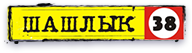 Шашлык38