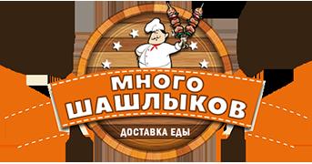 Много Шашлыков
