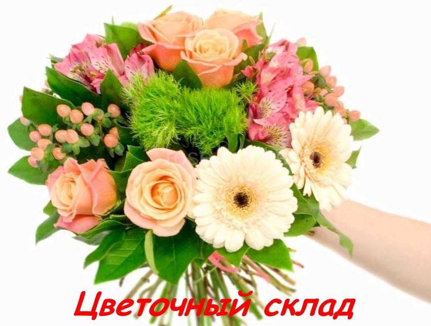 Цветочный Склад