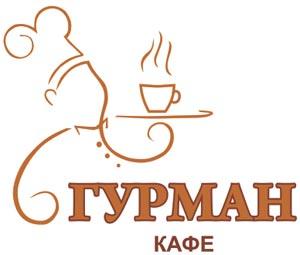 Кафе Гурман