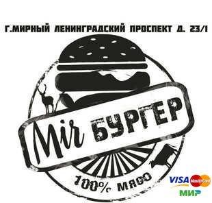 Mirburger