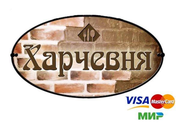 """Ресторан """"Харчевня"""""""