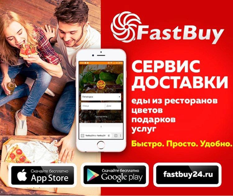 Услуги курьера от FastBuy