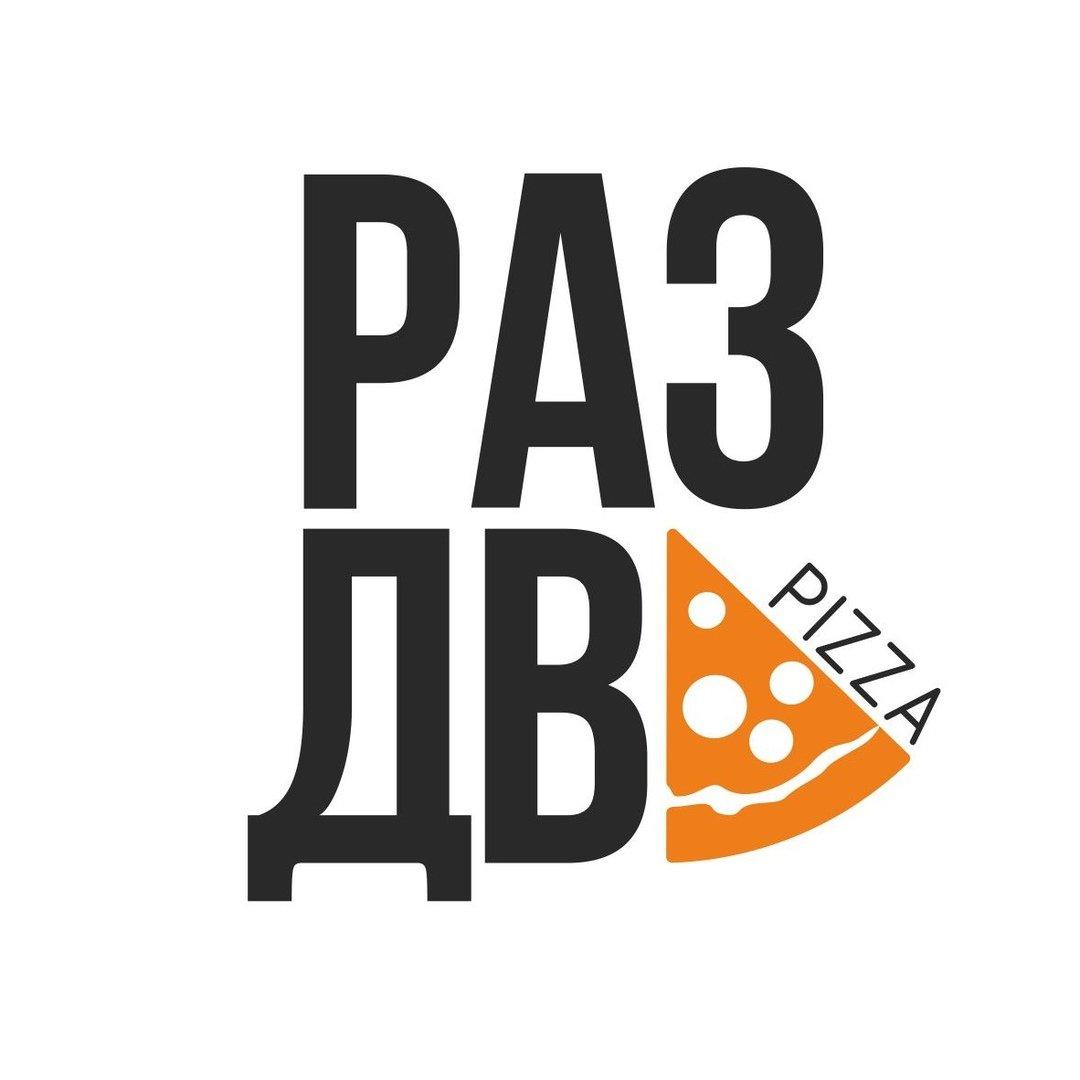 РазДва Пицца