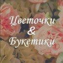 Цветочки и букетики
