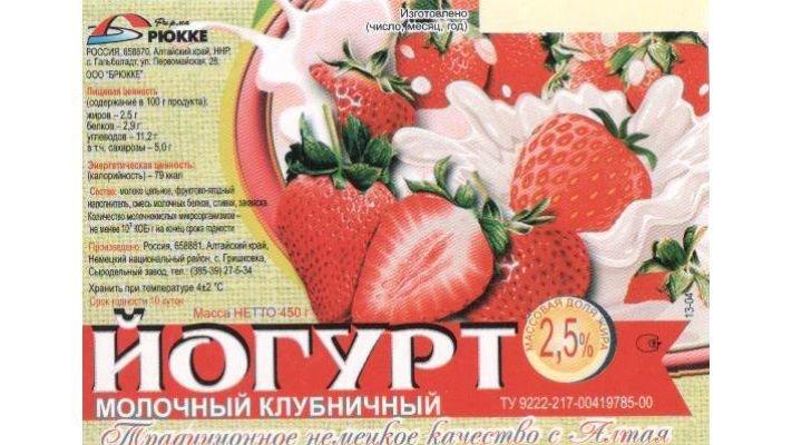 Йогурт фруктовый [фас. 2,5% 0,45 л.]