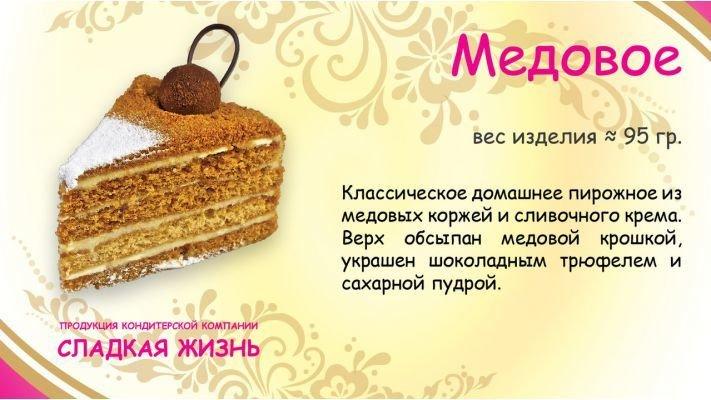 Пирожное [Медовое]