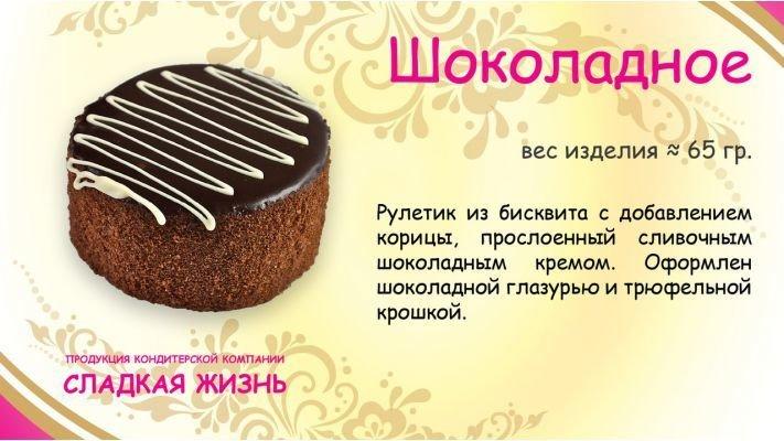 Пирожное [Шоколадное]