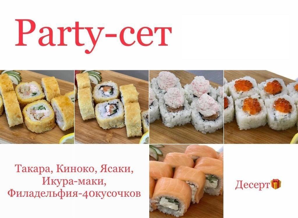 Party-сет