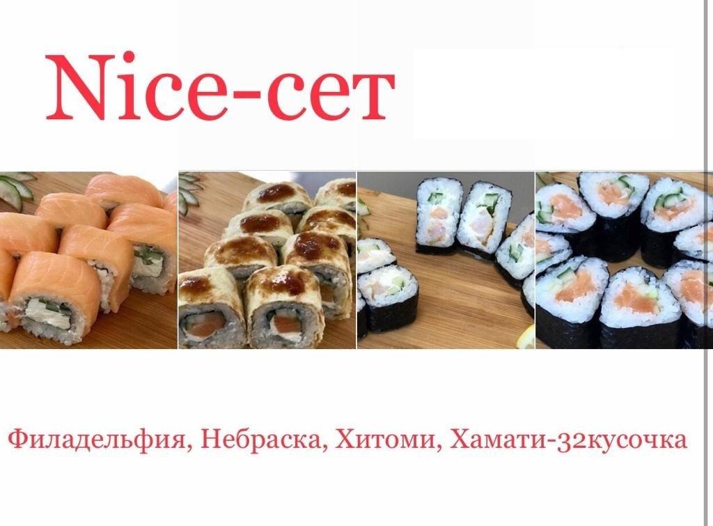 Nice-сет