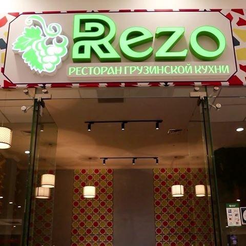 Ресторан  REZO