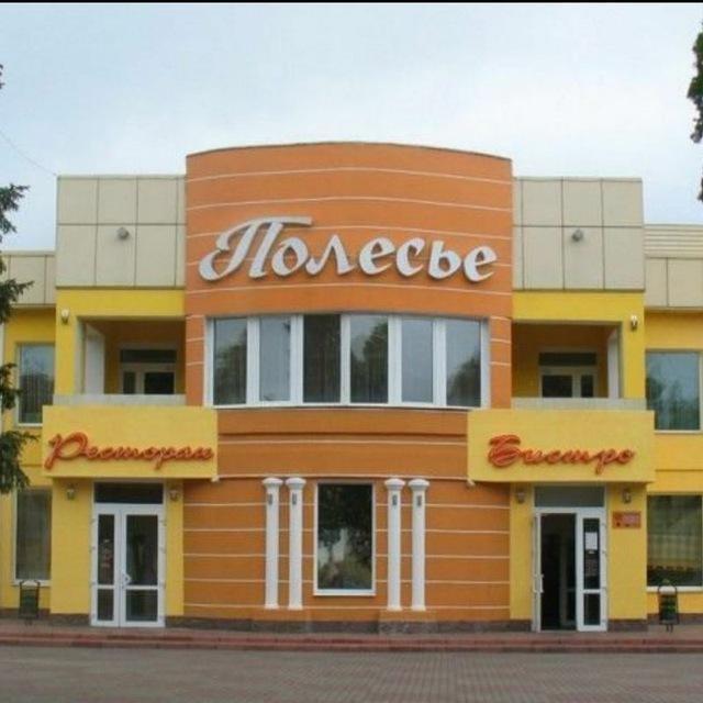 Ресторан Полесье