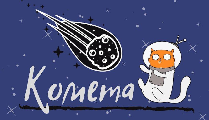 Магазин-Кафе Комета