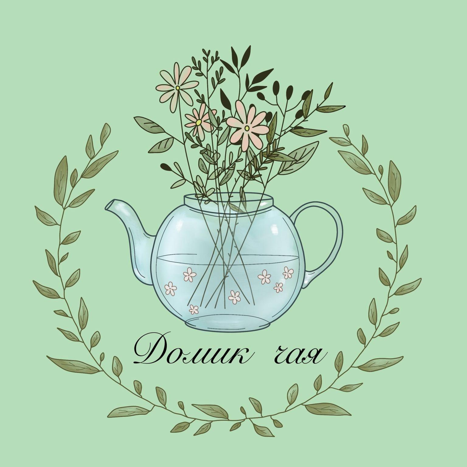 Домик чая
