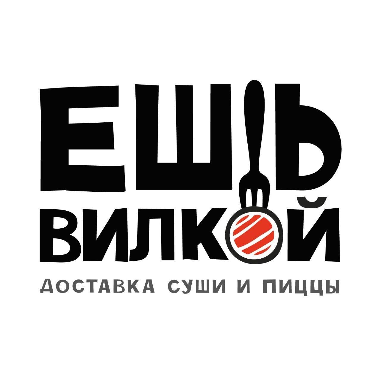 Ешь Вилкой | Речица