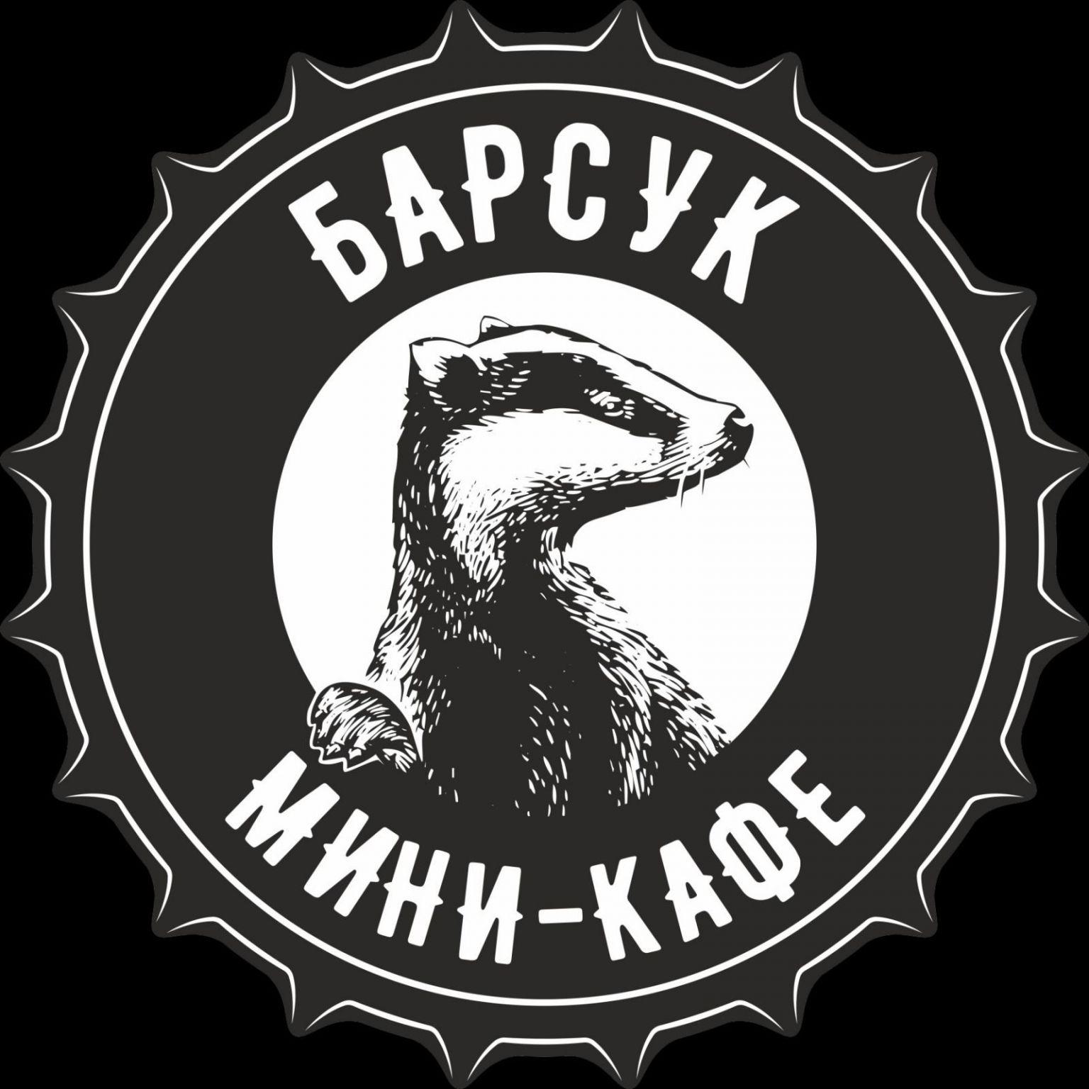 Кафе Барсук