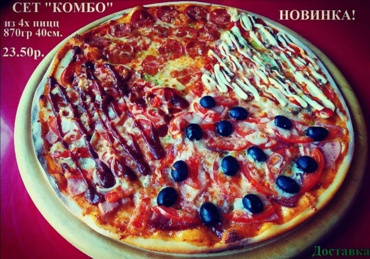 """Сет """"Комбо""""из четырех пицц 1/870 гр."""