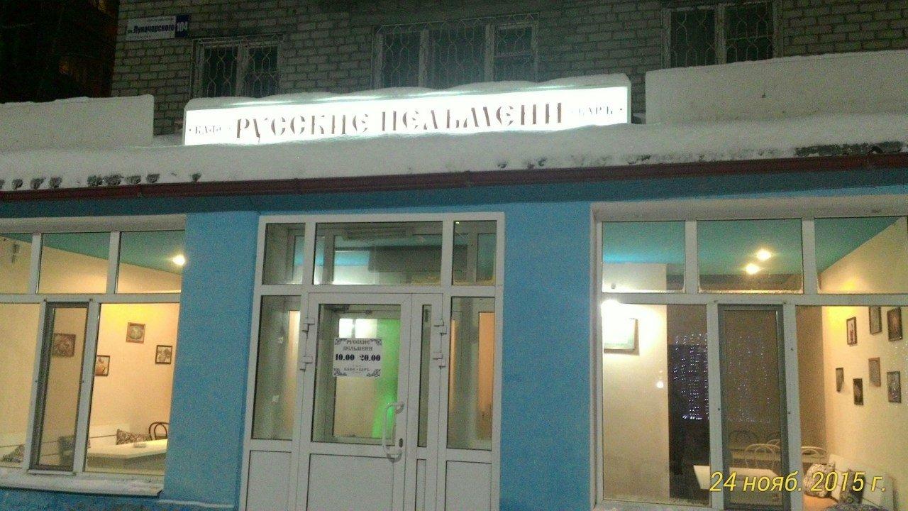 Русские пельмени