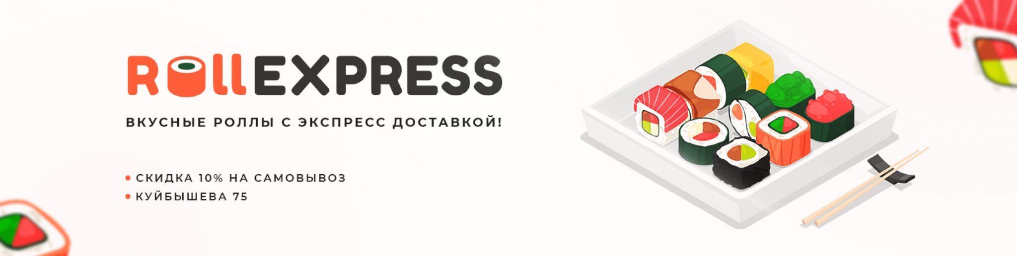 Roll Express