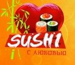 Суши с любовью