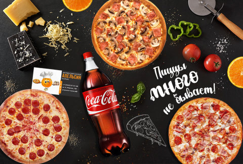 3 пиццы 30см и Кола в подарок
