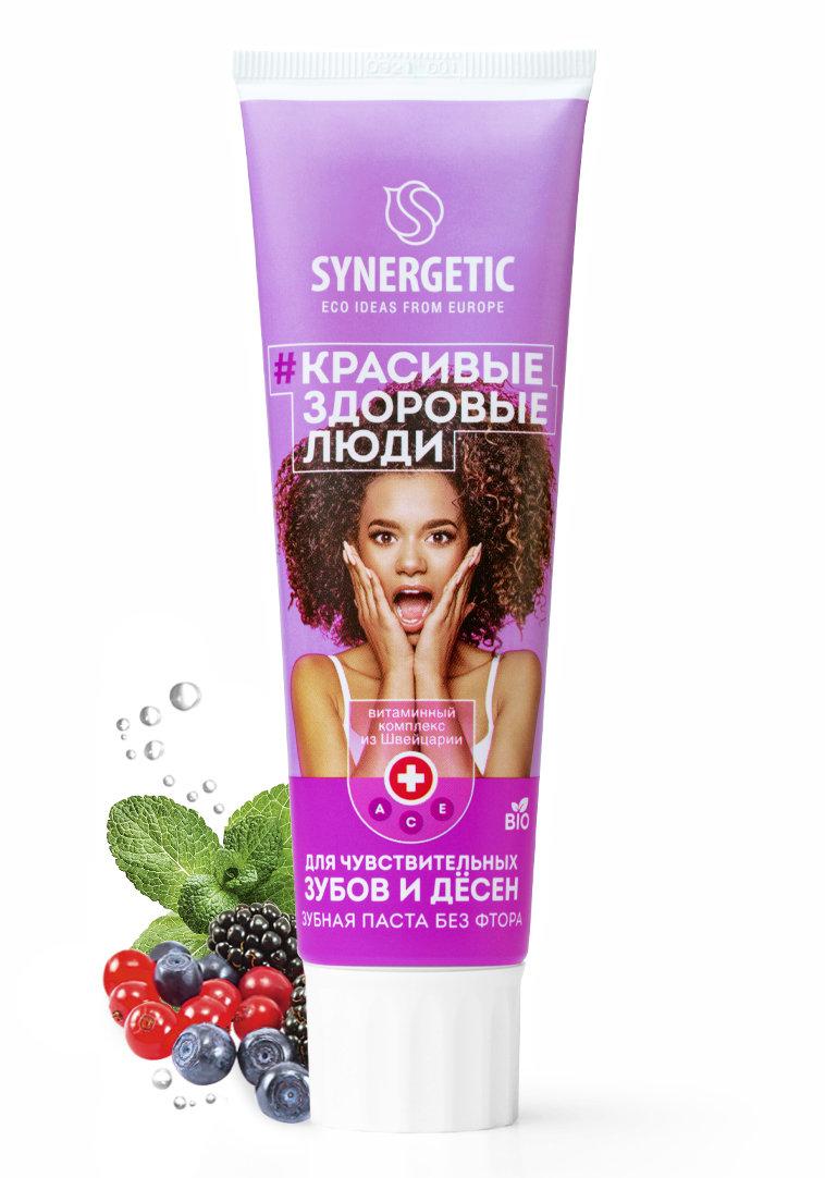 SYNERGETIC Зубная Паста для Чувствительных зубов и Десен 100г.