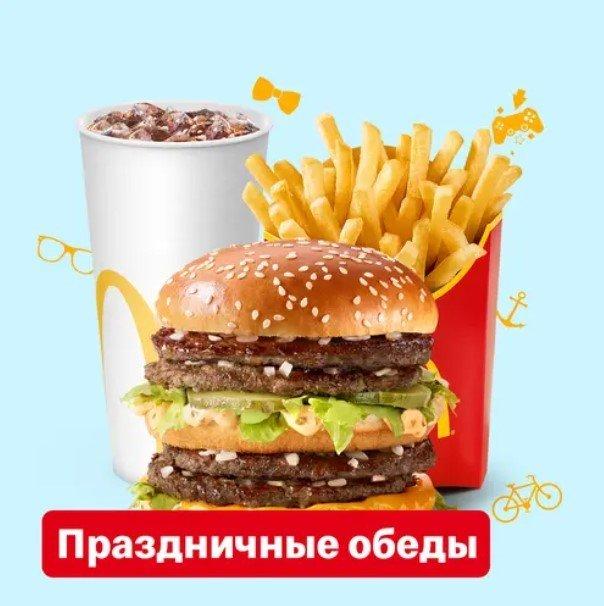 Праздничный обед Большой МакКомбо с Двойным Биг Маком