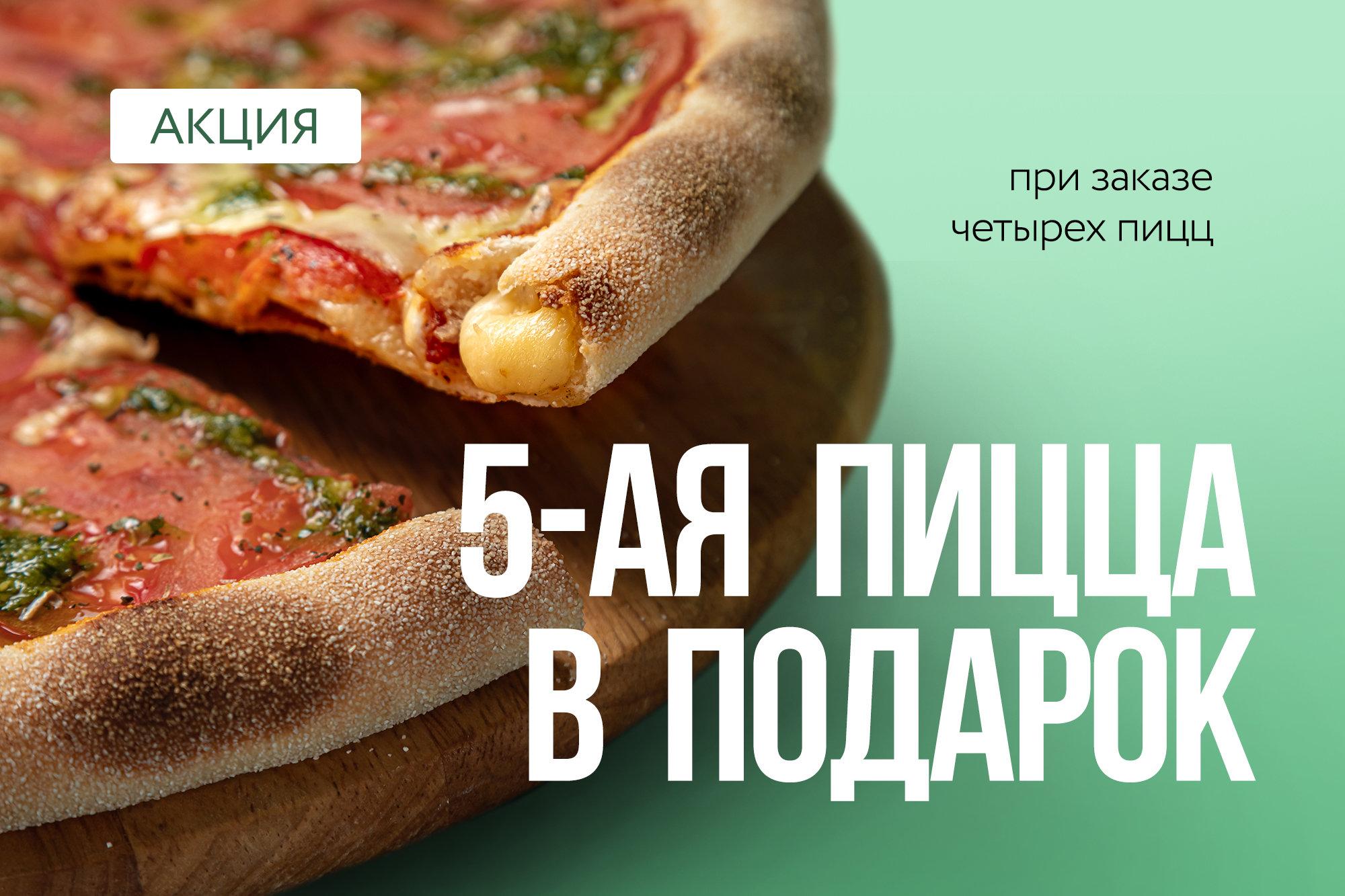 При заказе 4-х пицц, 5-я пицца в подарок