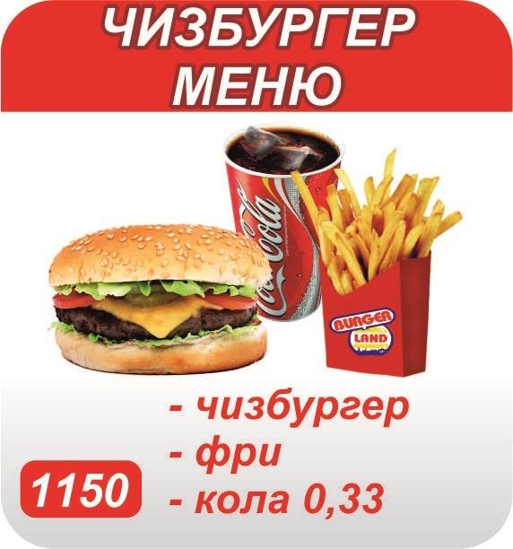 Чизбургер меню