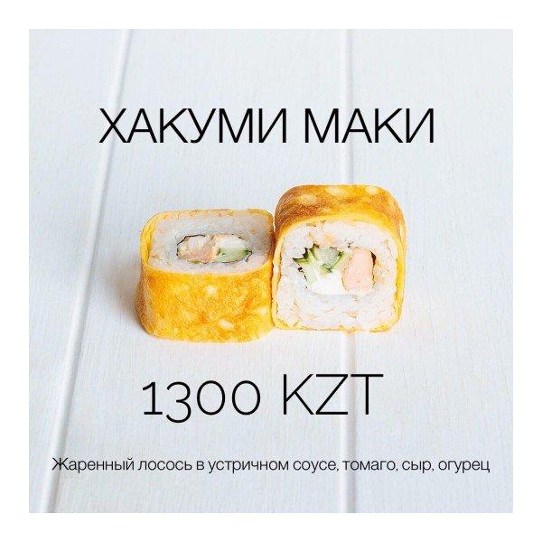 Хакуми маки